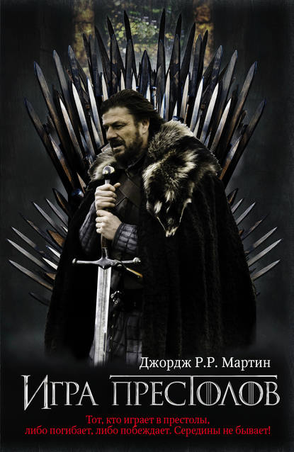 «Песнь Льда и Пламени» Джордж Мартин скачать бесплатно в формате rtf, fb2, epub, txt