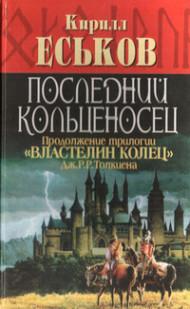 «Последний кольценосец» Кирилл Еськов скачать бесплатно в формате fb2, rtf и doc