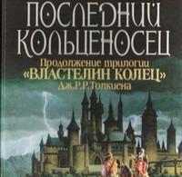 Кирилл Еськов «Последний кольценосец»