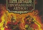 Гарри Тертлдав — «Хроники пропавшего легиона»