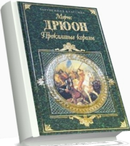 «Проклятые короли» Морис Дрюон скачать бесплатно в формате rtf