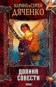 «Долина Совести» Марина и Сергей Дяченко скачать бесплатно в формате fb2