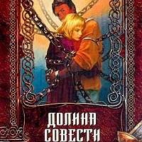 Марина и Сергей Дяченко — «Долина Совести»
