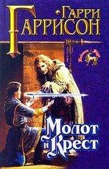 «Крест и Король» Гарри Гаррисон скачать бесплатно в формате rtf