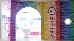 Poplar Kid's Republic