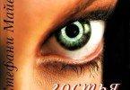 Стефани Майер – «Гостья»