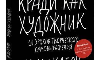 Остин Клеон — «Кради как художник»