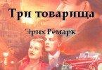 Эрих Марийка Ремарк Три товарища
