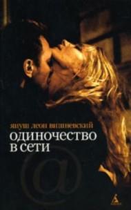 «Одиночество в Сети» Януш Вишневский скачать бесплатно в формате fb2, rtf, epub, txt