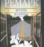 Эрих Мария Ремарк — «Жизнь взаймы»