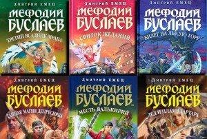 Мефодий буслаев порядок книг список