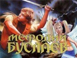 «Мефодий Буслаев» Дмитрий Емец скачать бесплатно в формате fb2, rtf и epub
