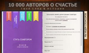 10000 авторов о счастье стать соавтором