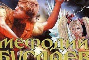Дмитрий Емец «Мефодий Буслаев»