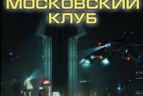 Вадим Панов — «Анклавы»