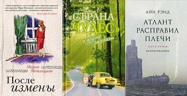 бестселлеры 2013 в россии