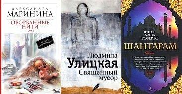 российские бестселлеры 2013 года