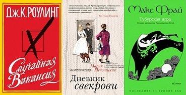 книги бестселлеры 2013 в россии