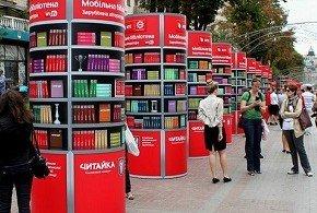 Мобильная библиотека МТС крещатик в Киеве