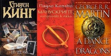 самые популярные книги в россии 2013 бестселлеры