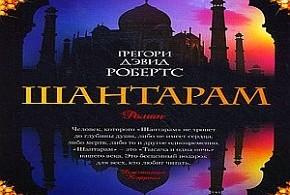 """Грегори Дэвид Робертс """"Шантарам"""""""