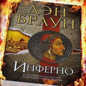 Дэн Браун «Инферно» - на русском уже в сентябре
