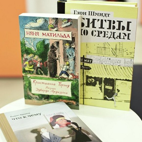 Книги про школу - подборка