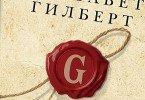 """Элизабет Гилберт """"Происхождение всех вещей"""" вышла на русском"""