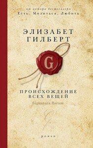 """Элизабет Гилберт """"Происхождение всех вещей"""""""