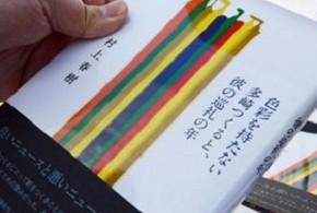 Бесцветный Цукуру Тадзаки