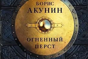 «Огненный перст» – Борис Акунин