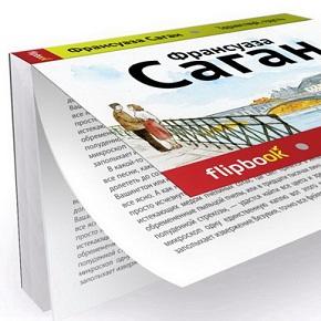 """Книги """"Эксмо"""" в новом формате флипбук"""