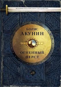 История российского государства в повестях и романах