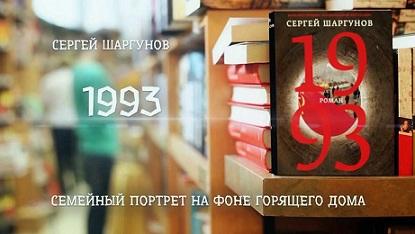 """Сергей Шаргунов """"1993"""" - Семейный портрет на фоне горящего дома"""