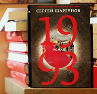 """Сергей Шаргунов """"1993"""""""