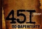 451 лигрил в соответствии с фаренгейту Рэй Брэдбери