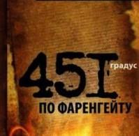 451 градус по фаренгейту Рэй Брэдбери