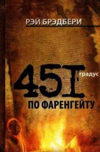 «451 градус по Фаренгейту» Рэй Брэдбери