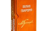Михаил Булгаков – «Белая гвардия»