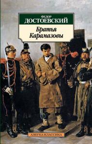 «Братья Карамазовы» Федор Достоевский скачать бесплатно в формате fb2, rtf, epub, txt