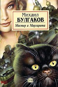 «Мастер и Маргарита» Михаил Булгаков
