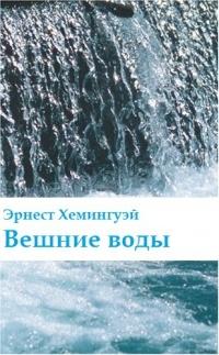 """Эрнест Хемингуэй """"Вешние воды"""""""