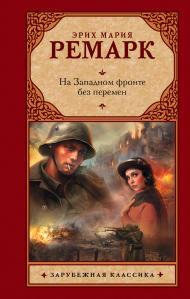 На западном фронте без перемен Эрих Мария Ремарк скачать бесплатно в формате fb2, rtf, epub, txt