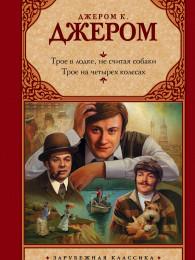 Джером Клапка Джером - «Трое в лодке, не считая собаки»