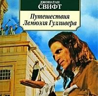 Джонатан Свифт — «Путешествия Гулливера»