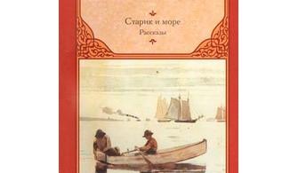 Эрнест Хемингуэй – «Старик и море»