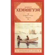 «Старик и море» Эрнест Хемингуэй скачать бесплатно в формате rtf, fb2 и epub