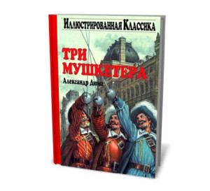 Александр Дюма — «Три мушкетера»
