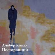 «Посторонний» Альбер Камю скачать бесплатно в формате rtf, epub, fb2, txt
