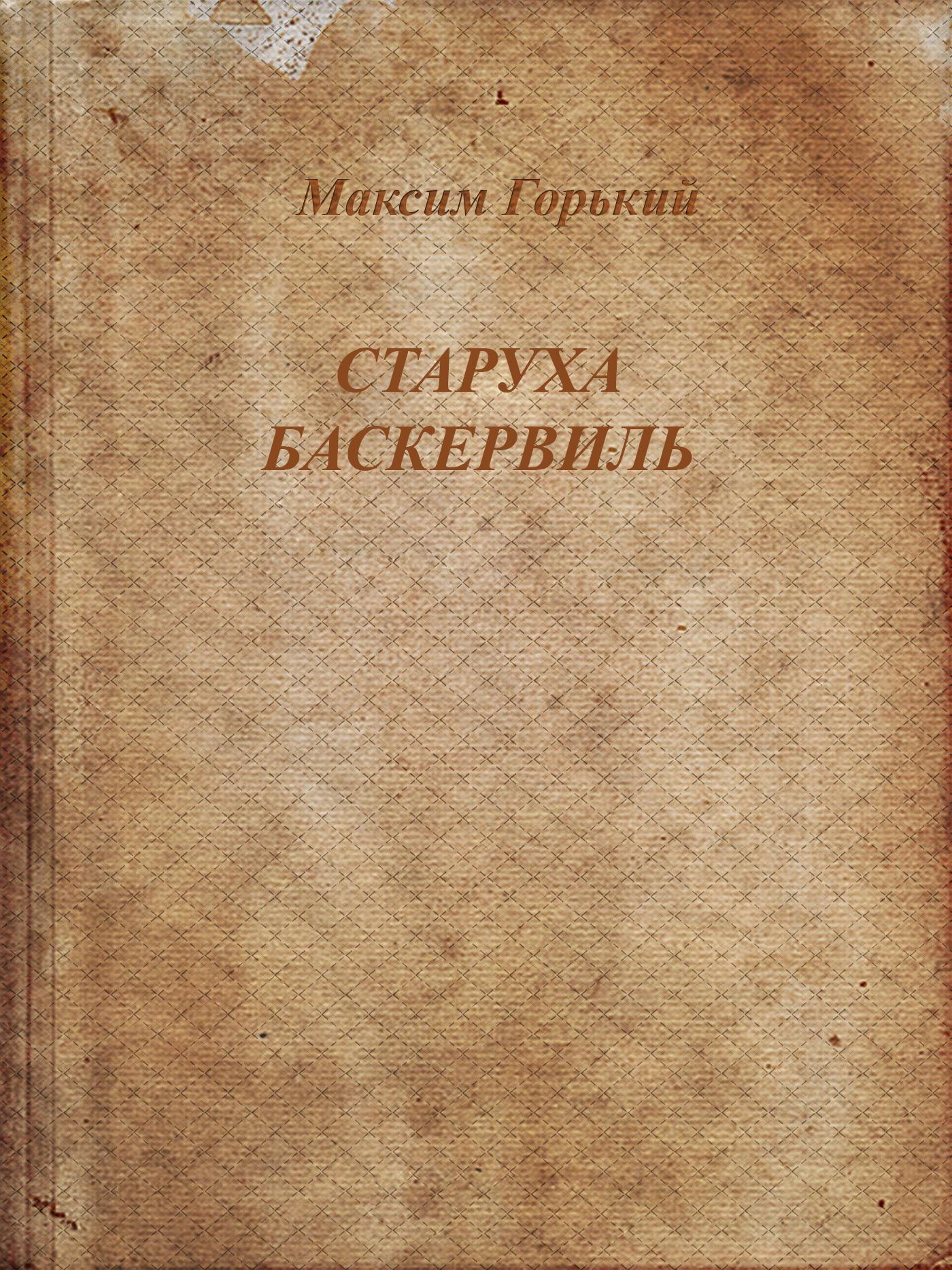 Книга приговор читать онлайн